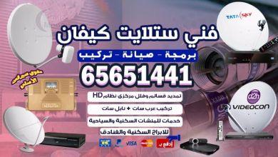Photo of ارقام فني ستلايت كيفان / 65651441 / كل الخدمات داخل الكويت