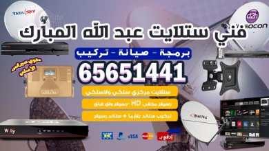 Photo of فني ستلايت عبدالله المبارك بالكويت / 65651441 / الفروانية الكويت