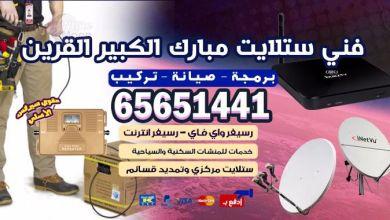 Photo of فني ستلايت مبارك الكبير والقرين / 65651441 / رسيفر الكويت العاصمة