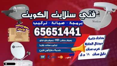 Photo of مصلح ستلايت الكويت / 65651441 / صيانة ستلايت