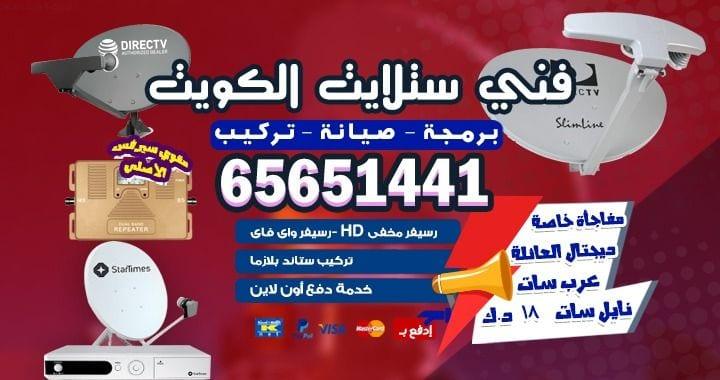 مصلح ستلايت الكويت