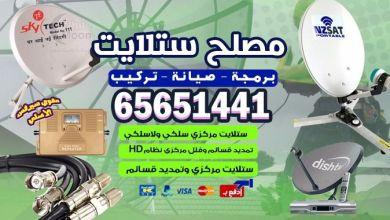 Photo of فني مصلح ستلايت محترف الكويت / 65651441 / صيانة فورية داخل الكويت