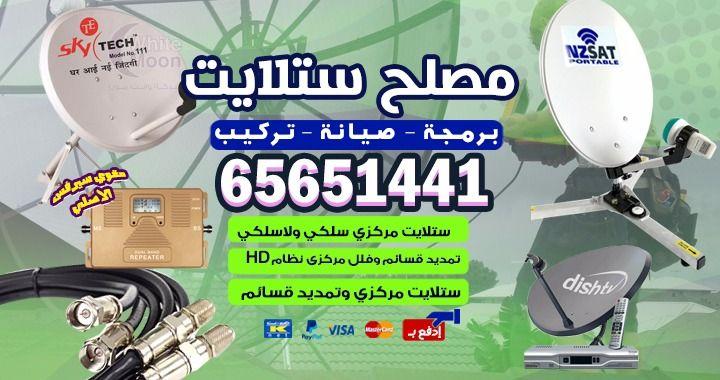 مصلح ستلايت محترف الكويت