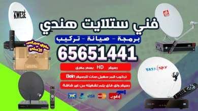 Photo of مصلح ستلايت 24 ساعة بالكويت / 65651441 / فني ستلايت هندي محترف