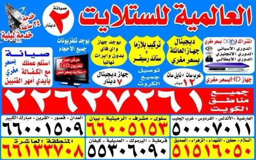 فني تركيب ستلايت في الكويت