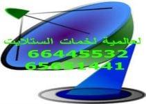 Photo of فني ستلايت في الكويت 55773800
