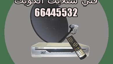 Photo of رقم ستلايت هندي الكويت ريسيفر 66445532