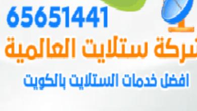 Photo of فني ستلايت الجابرية 66445532 فني ستلايت الكويت خصم 30% ستالايت