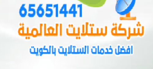 فني تصليح ستلايت الكويت