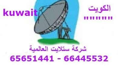 Photo of فني ستلايت هندي الكويت 66445532 فني ستلايت اسعار مخفضه خصم 41%