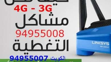 Photo of مقوي سيرفس الاندلس 51232939