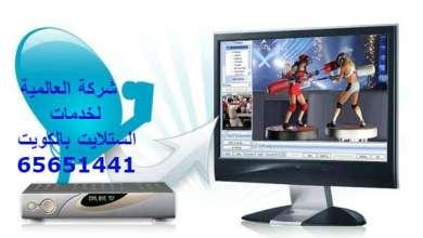Photo of فني ستلايت ضاحية حطين بالكويت