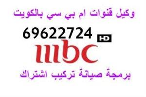 طريقة برمجة قناة ام بي سي mbc 2017