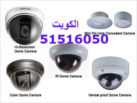 كاميرات مراقبة -دومي