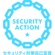 SECURITY ACTION一つ星