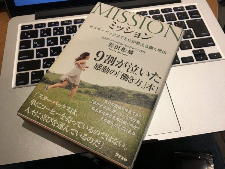 ミッション 元スターバックスCEOが教える働く理由by岩田松雄