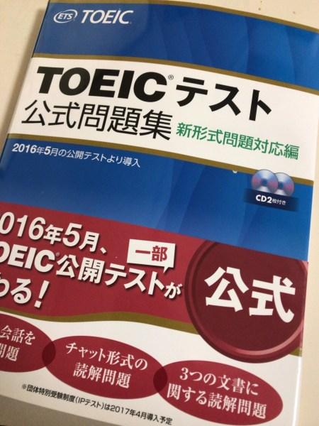 TOEIC 公式問題集を勉強中
