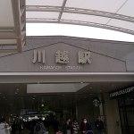 JR線川越駅