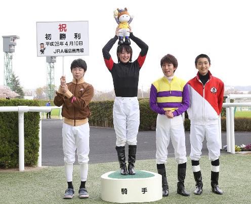 藤田菜七子初勝利