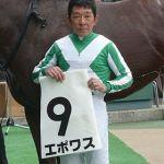 エポワスのデビュー戦に乗っていた田面木という騎手