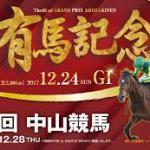 有馬記念の16人の騎手の中で1番糞騎乗したのは誰?