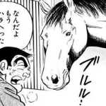 競馬漫画以外で競馬回がある漫画とかアニメ