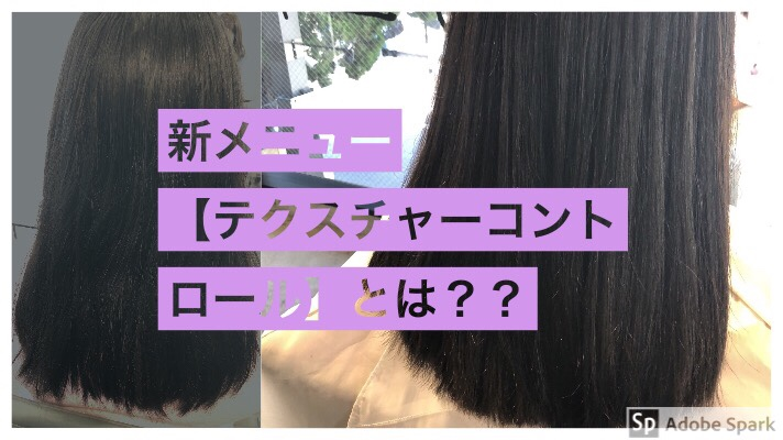 新メニュー!!【テクスチャーコントロール】とは??