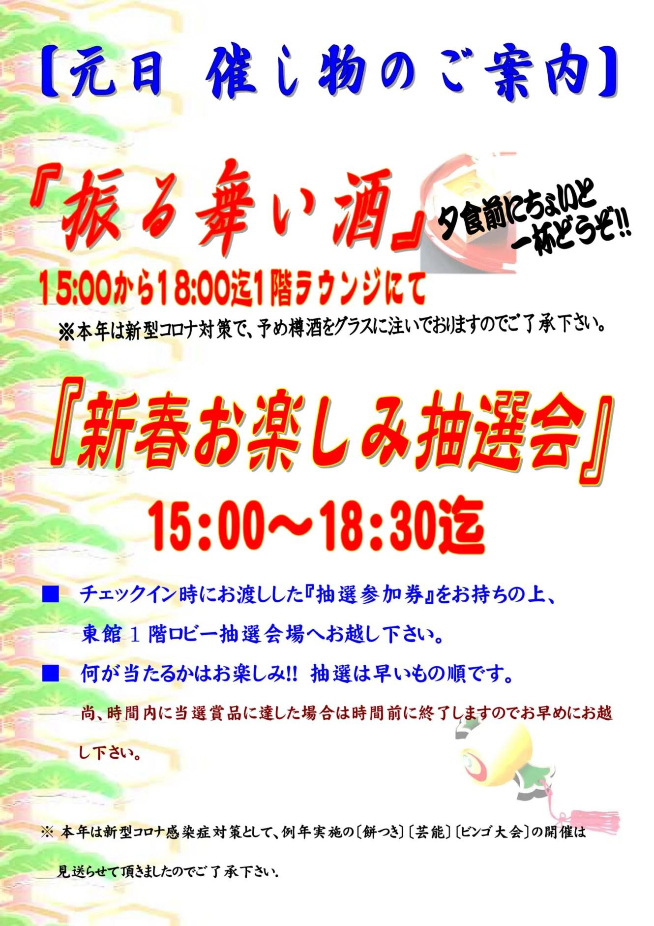 秋田温泉さとみお正月イベントのご紹介