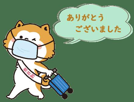 秋田県民割終了のお知らせ