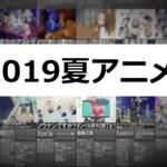 【2019夏アニメ】厳選したオススメ10選【最新】