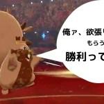 【ポケモン剣盾】欲張りな獣・・・ヨクバリスはメチャ強い【ミミッキュ対策】