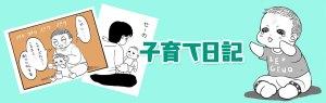 メイン画像_子育て日記