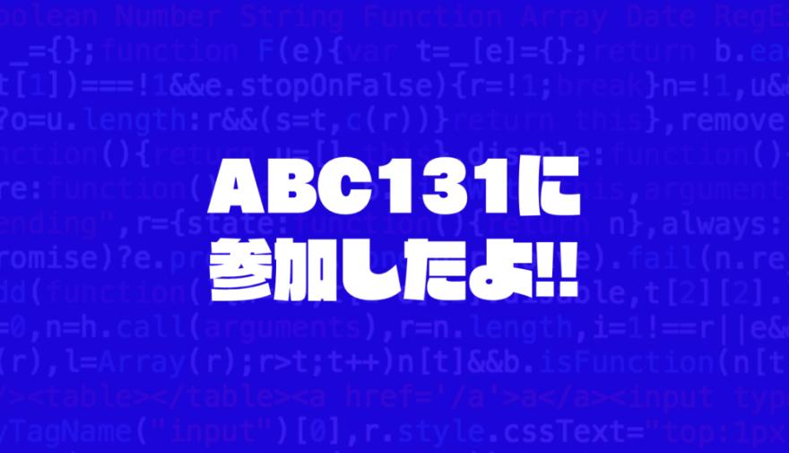 ABC131に参加したよ