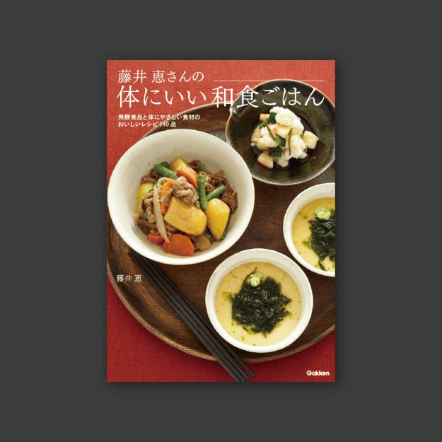 藤井恵さんの体にいい和食ごはん