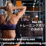 No.29 トレーニングボリュームの決め方