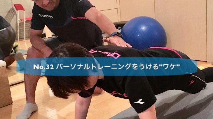 """No.32 パーソナルトレーニングをうける""""ワケ"""""""