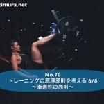 No.70 トレーニングの原理原則を考える6/8 〜漸進性の原則〜