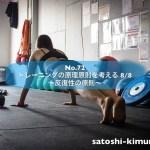 No.72 トレーニングの原理原則を考える 8/8 〜反復性の原則〜