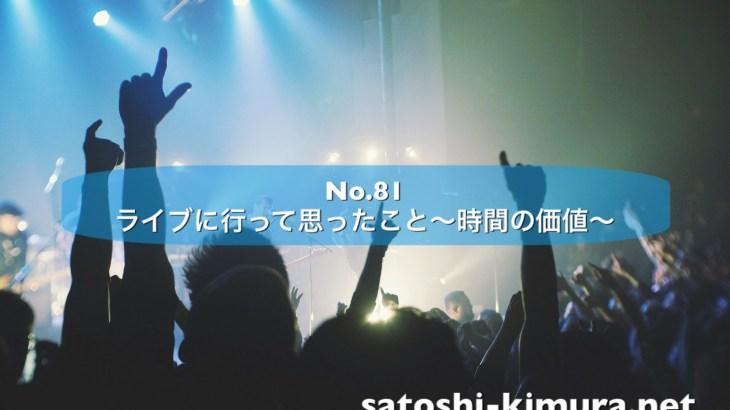 No.81 ライブに行って思った事〜時間の価値〜