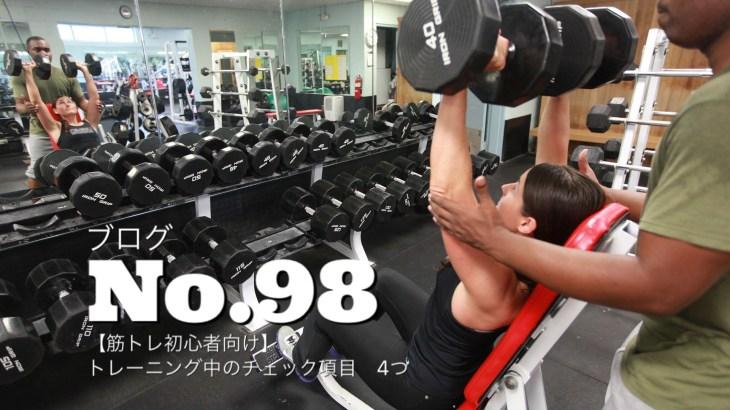 NO.98 【筋トレ初心者向け】トレーニング中のチェック項目 4つ