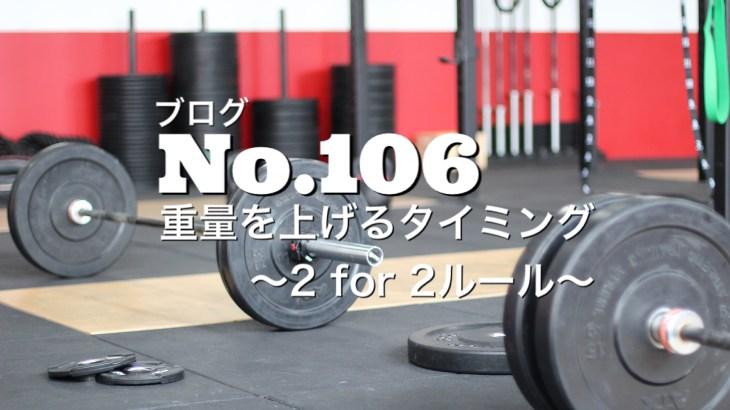 No.106 重量を上げるタイミング〜2 for 2ルール〜