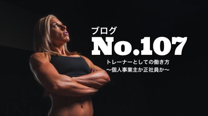 No.107 トレーナーとしての働き方〜個人事業主か正社員か〜