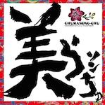 churasongchu_jk150