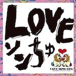 lovesongchu_foreign_jk150