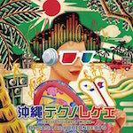 okinawatechnereggae_jk150
