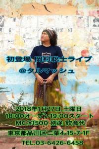 初登場!岡村聡士ライブ@タルマッシュ(西大井) @ Live & shot.bar TARUMASSYU | 品川区 | 東京都 | 日本