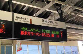 きしめん名古屋
