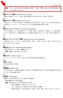 jis_q_27000_3
