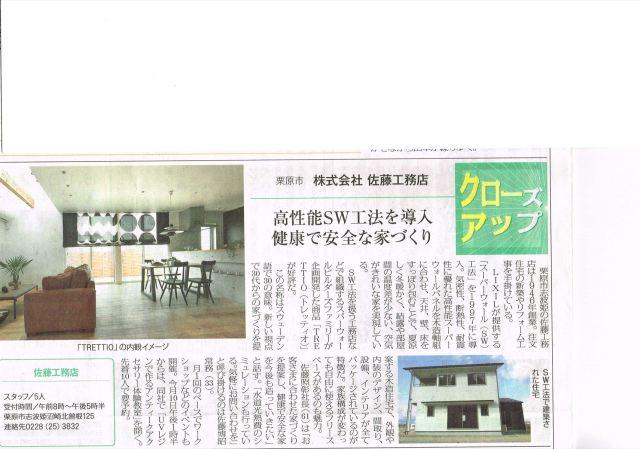 河北新報広域交流版 2016年4月7日