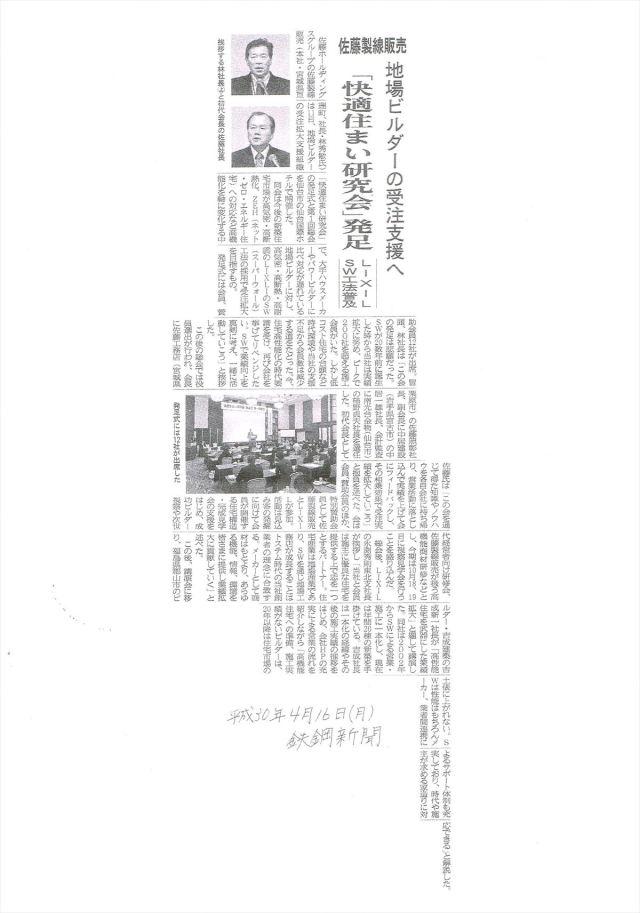 20180416 鉄鋼新聞